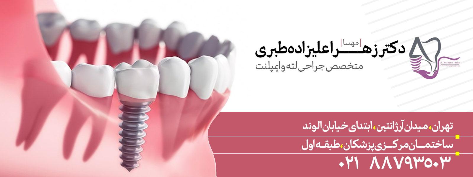 دکتر زهرا علیزاده