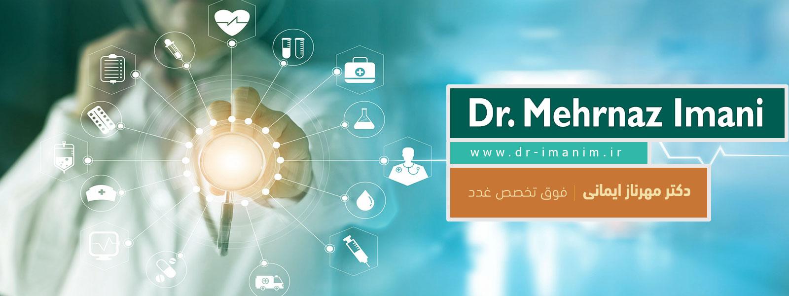 دکتر مهرناز ایمانی