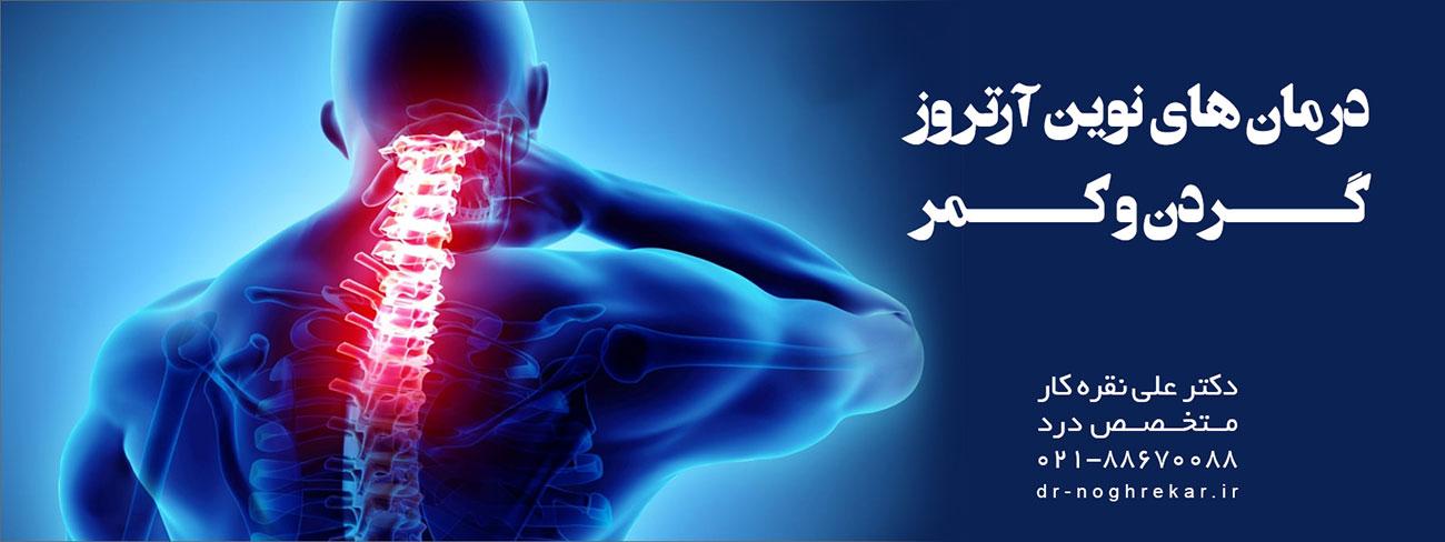درمان نوین آرتروز گردن و کمر