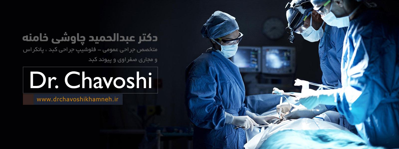دکتر عبدالحمید چاوشی خامنه