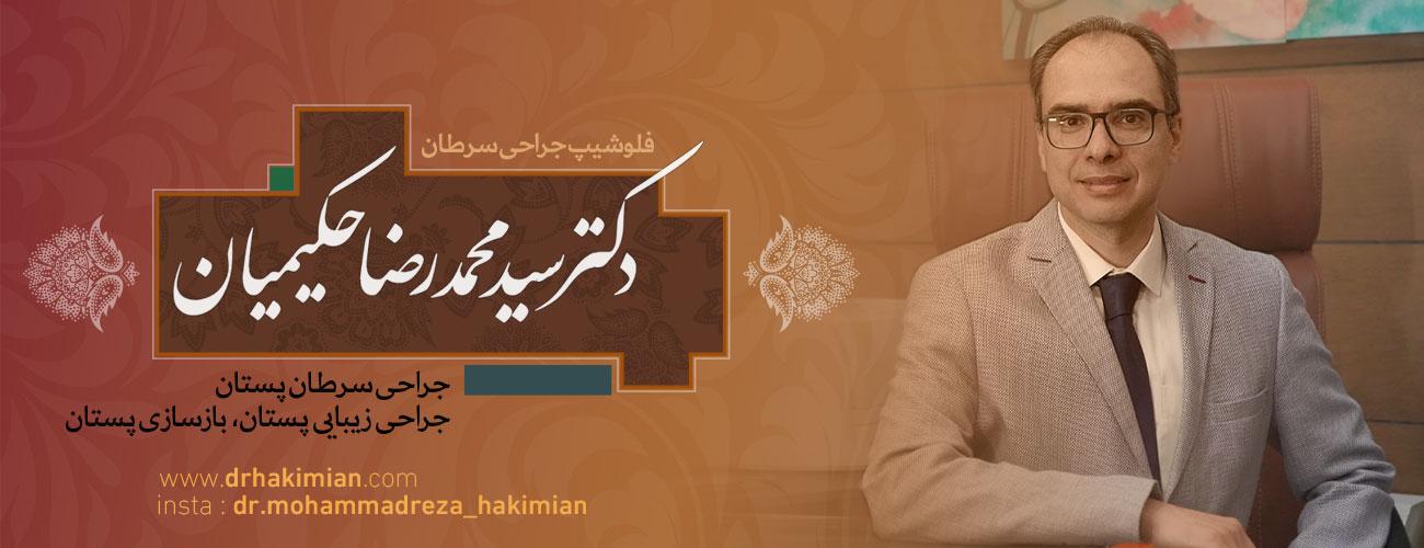 دکتر محمدرضا حکیمیان