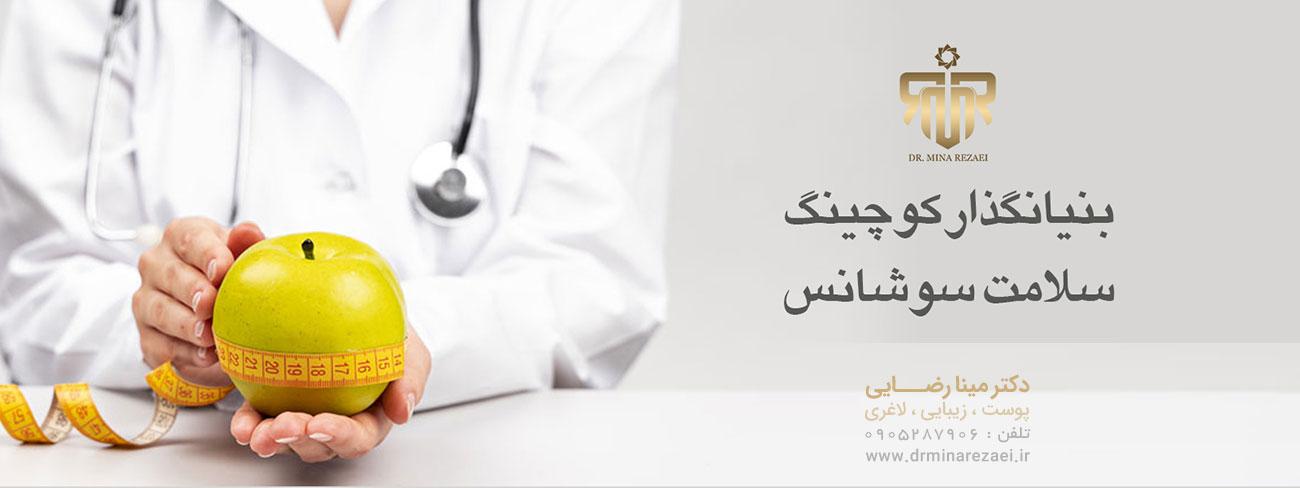 دکتر مینا رضایی