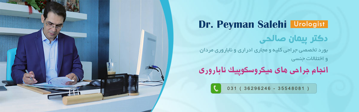 دکتر پیمان صالحی