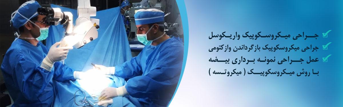 جراحی های میکروسکوپیک