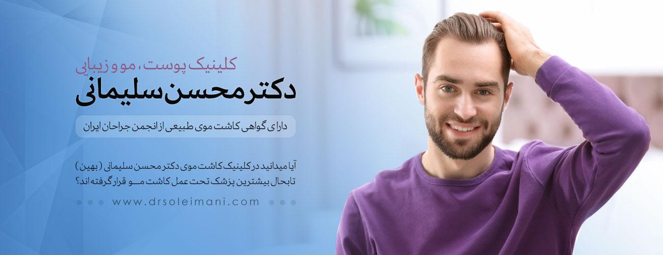 دکتر محسن سلیمانی