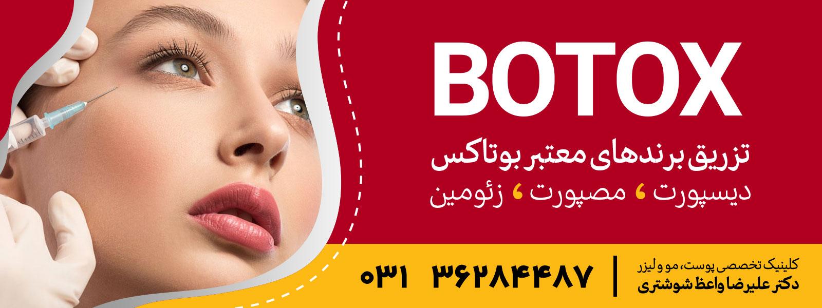 بوتاکس