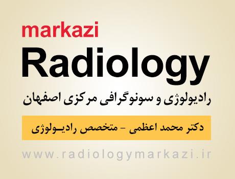 رادیولوژِی مرکزی
