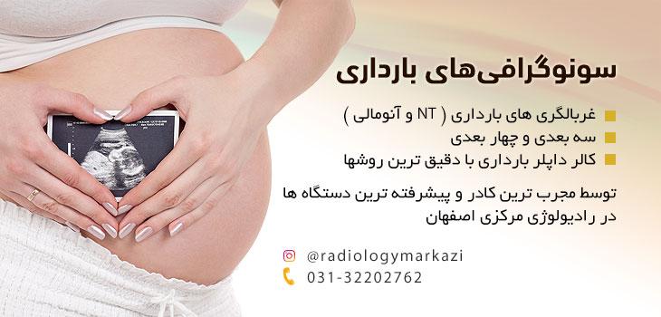 سونوگرافی های بارداری