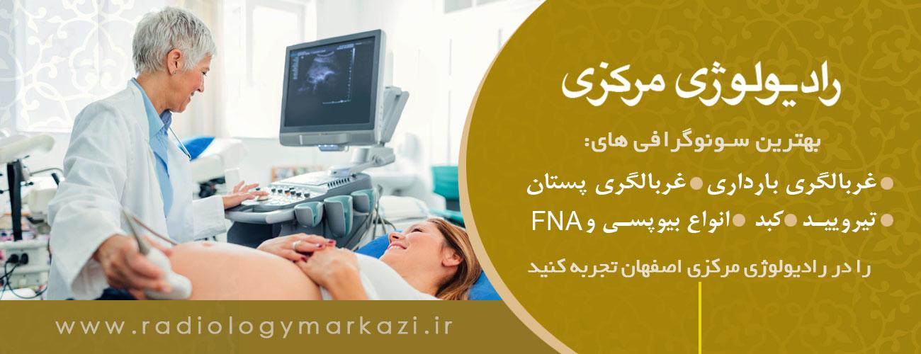 رادیولوژی مرکزی