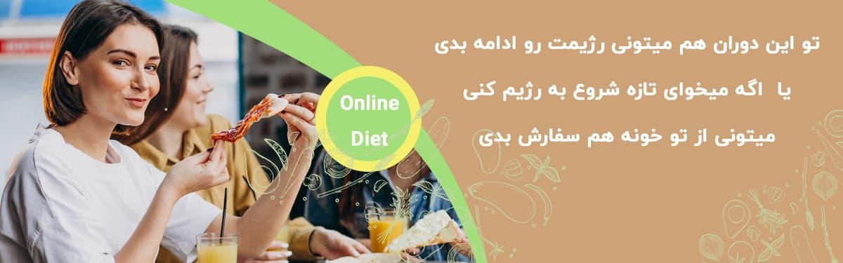 رژیم آنلاین