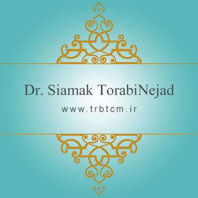دکتر سیامک ترابی نژاد