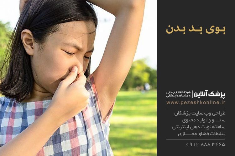 علل بوی بد بدن