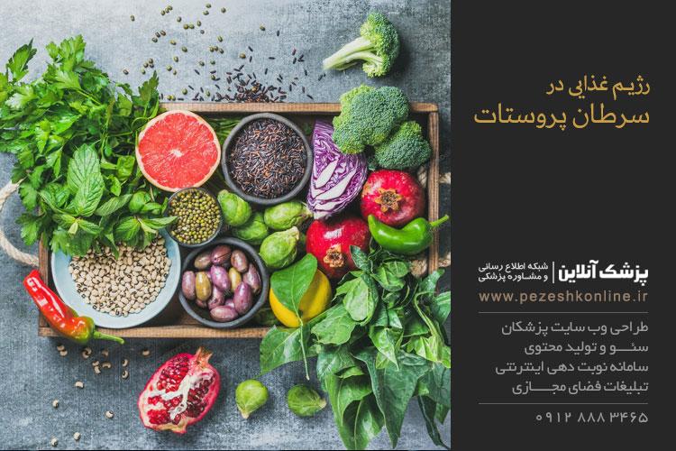 تاثیر رژیم غذایی بر سرطان پروستات