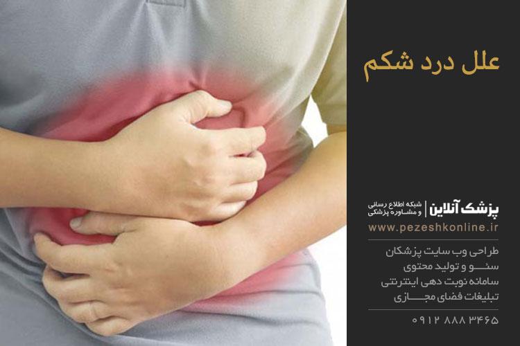 درد شکم نشانه چیست