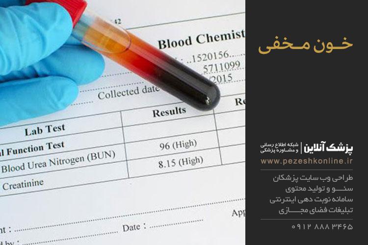 آزمایش خون مخفی چه کاربردی دارد؟