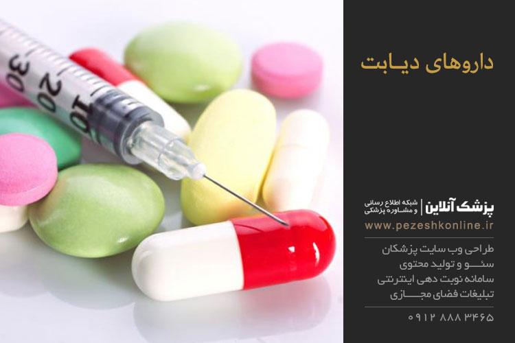 اسامی داروهای دیابت