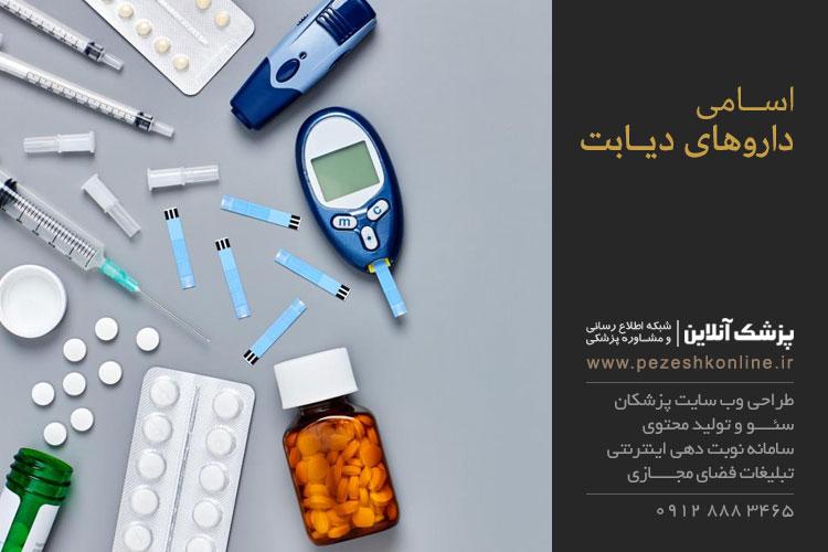 معرفی داروهای دیابت