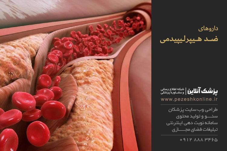 داروهای ضد هیپرلیپیدمی