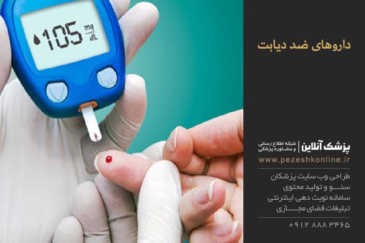 نکات داروهای ضد دیابت