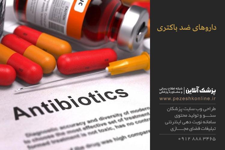 داروهای ضد باکتری