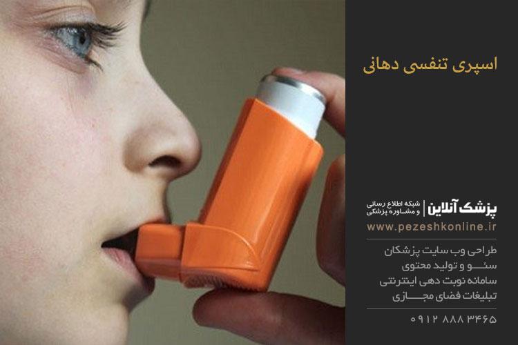 اسپری تنفسی و استفاده از آن