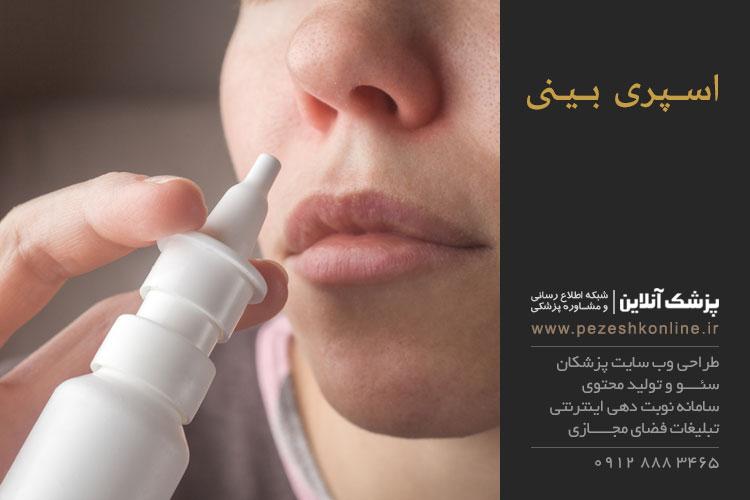 استفاده از اسپری بینی