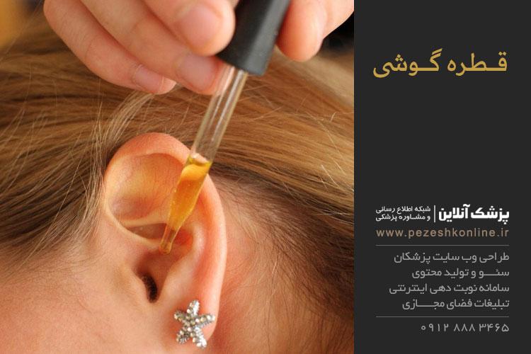 استفاده از قطره گوشي