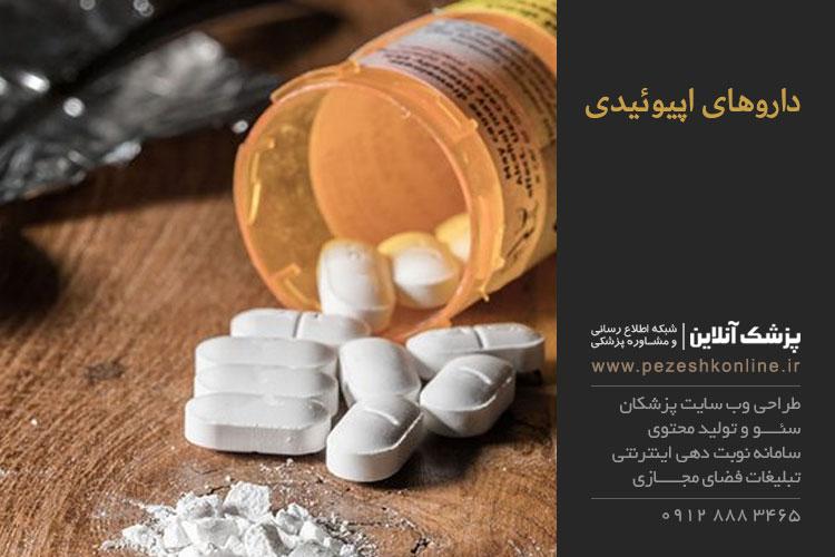 داروهای اپیوئیدی