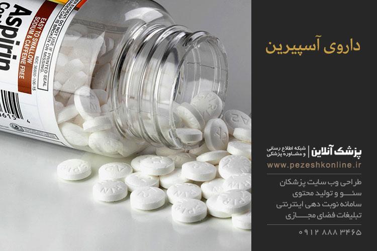 کاربرد داروی آسپیرین