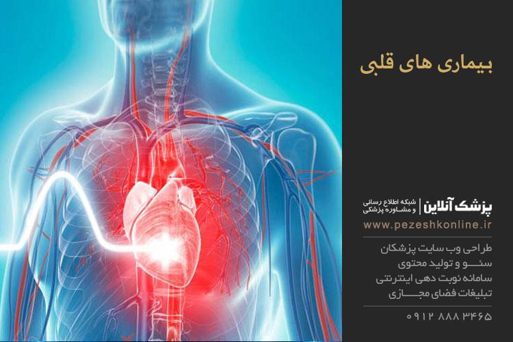 بيماري هاي قلبي