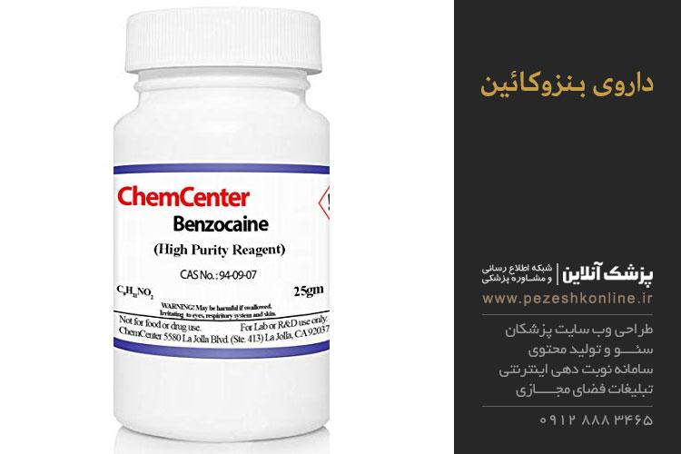 داروی بنزوکائین