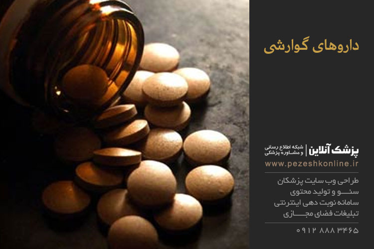 داروهای گوارشی برای معده