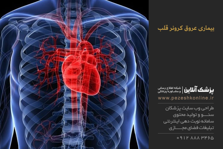 عروق کرونر قلب