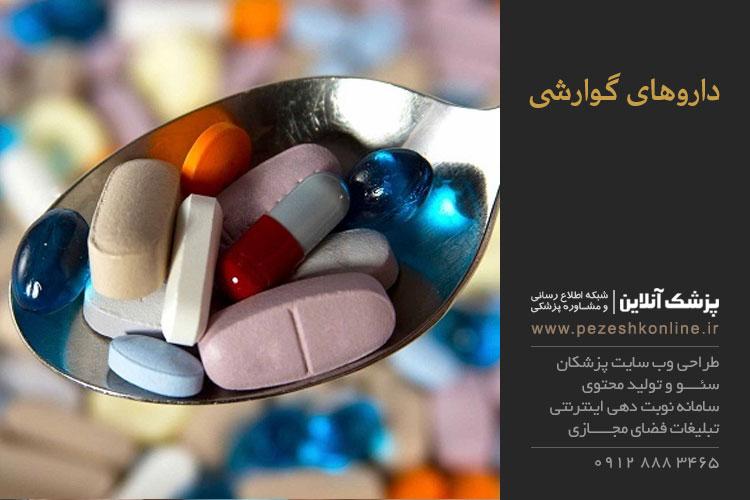 نکات داروهای گوارشی