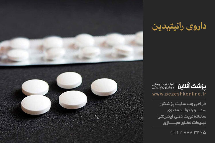 موارد مصرف رانیتیدین