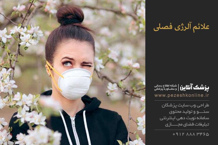 علائم آلرژی فصلی