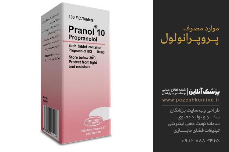 مصرف پروپرانولول