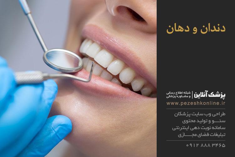 بهداشت دندان و دهان
