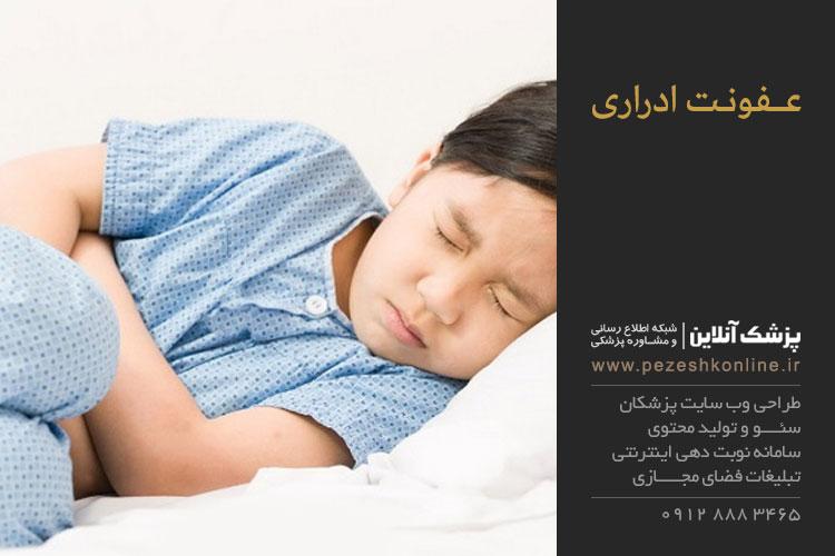 عفونت ادراری کودکان