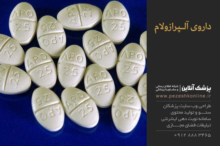 آلپرازولام و کاربرد آن
