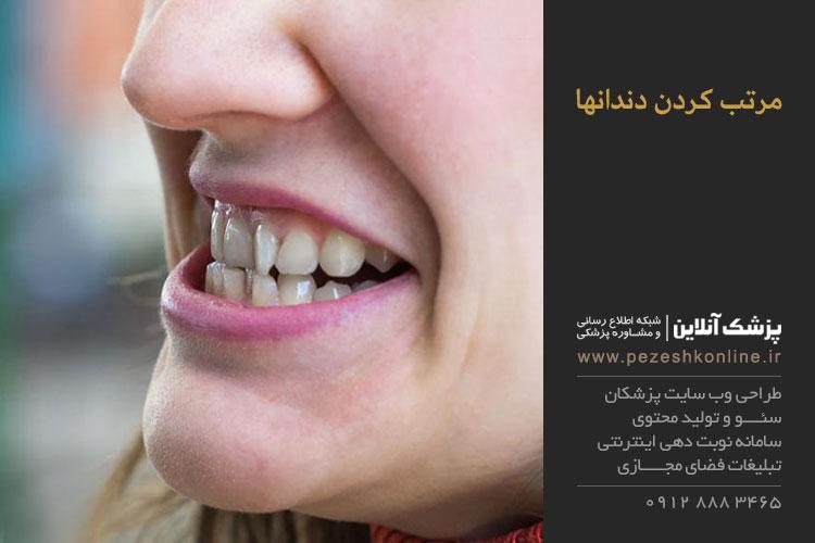 درمان نامرتبی دندان