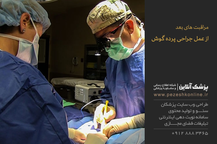 مراقبت های بعد از عمل گوش
