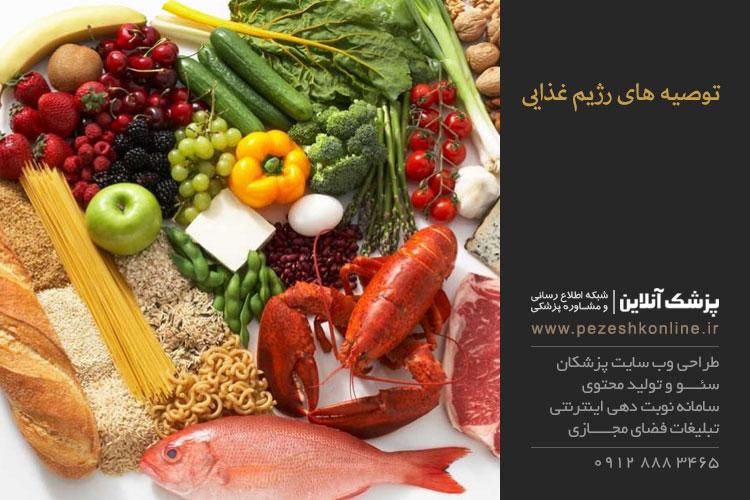 نکاتی پیرامون رژیم غذایی