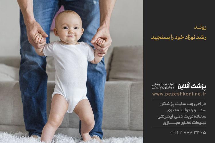 چگونگی رشد نوزاد