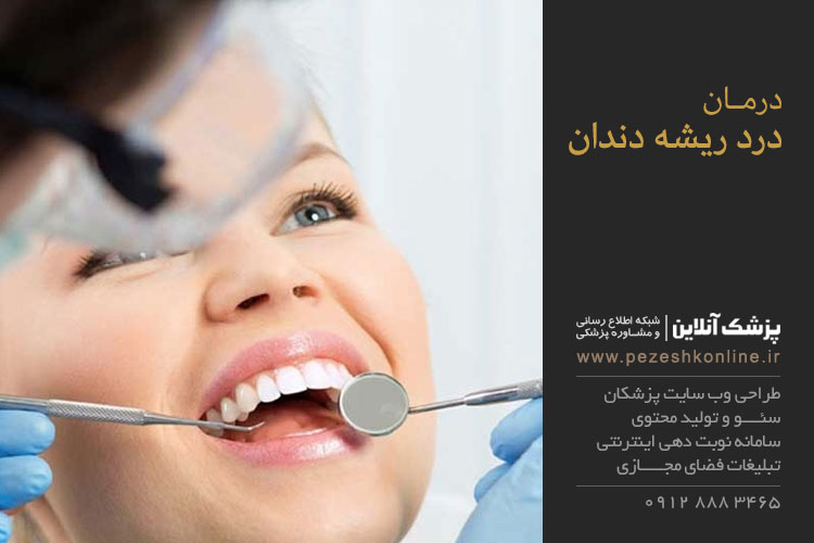 درمان درد ریشه دندان