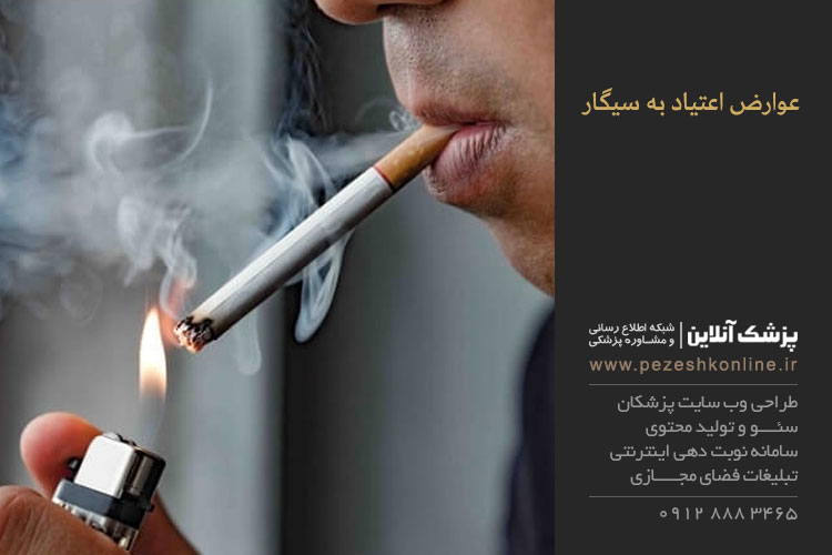 عوارض اعتیاد به سیگار