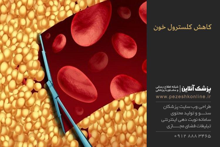 بالا بودن کلسترول خون