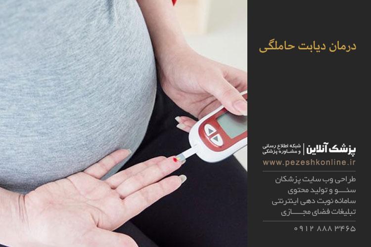 ديابت حاملگي چیست