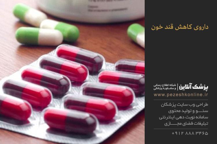 داروهاي كاهنده قندخون