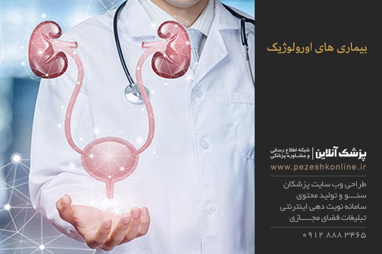بيماري هاي اورولوژيک